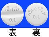 パルモディア錠0.1mg