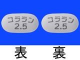 コララン錠2.5mg
